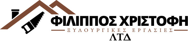 Φίλιππος Χριστοφή | Ξύλουργικές Εργασίες Logo